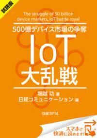 <試読版>500億デバイス市場の争奪 IoT大乱戦(日経BP …