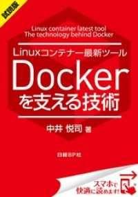 <試読版>Linuxコンテナー最新ツール Dockerを支える技術(日経BP ― Next ICT選書) 日経Linux技術解説書(1)/中井悦司,日経Linux,日経Linux Kinoppy電子書籍