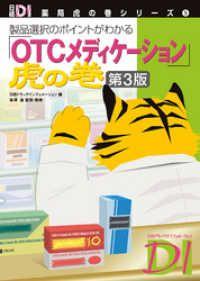 「OTCメディケーション」虎の巻 第3版 製品選択のポイントがわかる Kinoppy電子書籍ランキング