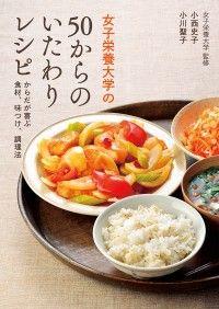 女子栄養大学の50からのいたわりレシピ からだが喜ぶ食材、味つけ、調理法 Kinoppy電子書籍ランキング