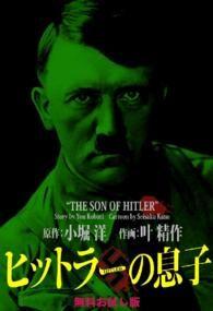 ヒットラーの息子 無料お試し版 ― 1巻/叶精作 Kinoppy電子書籍