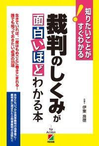 裁判のしくみが面白いほどわかる本 Kinoppy電子書籍ランキング