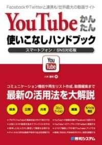紀伊國屋書店BookWebで買える「YouTubeかんたん 使いこなしハンドブック スマートフォン/SNS対応版」の画像です。価格は952円になります。