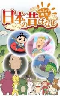 【フルカラー】「日本の昔ばなし」無料立ち読み版/トマソン Kinoppy電子書籍