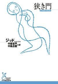 狭き門/ Kinoppy電子書籍