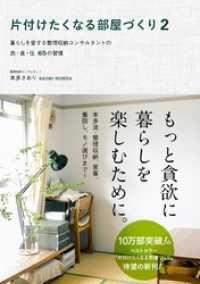 片付けたくなる部屋づくり 2 ― ~暮らしを愛する整理収納コンサルタントの衣・食・住/本多さおり Kinoppy電子書籍ランキング