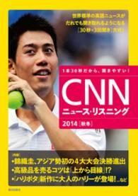紀伊國屋書店BookWebで買える「CNNニュース・リスニング2014[秋冬]」の画像です。価格は359円になります。