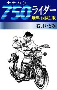 750ライダー 無料お試し版 ― 本編/石井いさみ Kinoppy電子書籍
