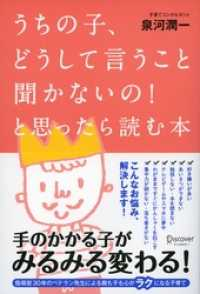 うちの子、どうして言うこと聞かないの! と思ったら読む本 Kinoppy電子書籍ランキング