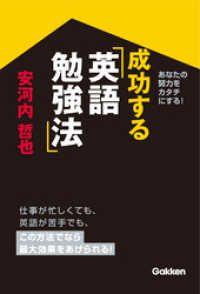 成功する英語勉強法 あなたの努力をカタチにする! Kinoppy電子書籍ランキング