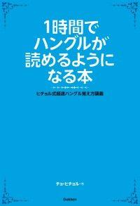 1時間でハングルが読めるようになる本 ヒチョル式超速ハングル覚え方講義 Kinoppy電子書籍ランキング