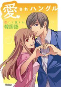 愛されハングル ―恋して覚える韓国語 Kinoppy電子書籍ランキング