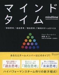 マインドタイム 無料試し読み版/ジョン・フューレイ,伊藤守 Kinoppy電子書籍