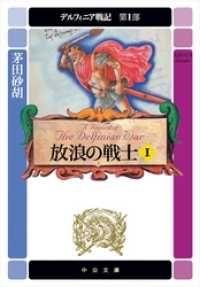デルフィニア戦記 第I部 放浪の戦士1/ Kinoppy電子書籍