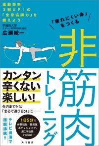 「疲れにくい体」をつくる 非筋肉トレーニング ― 運動効率3割UP!の「全身協調力」を鍛えよう Kinoppy電子書籍ランキング