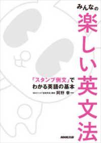 みんなの楽しい英文法 「スタンプ例文」でわかる英語の基本 Kinoppy電子書籍ランキング