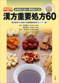漢方重要処方60 イラストと図表で解説 必修処方30+繁用処方30 Kinoppy電子書籍ランキング
