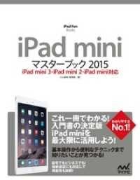 iPad miniマスターブック 2015 iPad mini 3・iPad ― mini 2・iPad mini対応