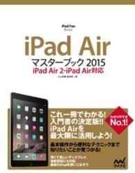 iPad Airマスターブック 2015 iPad Air2・iPad ― Air対応