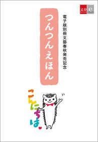 つんつんえほん【文春e-Books】/文藝春秋電子書籍部 Kinoppy電子書籍