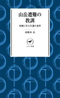 ヤマケイ新書 山岳遭難の教訓 ― 実例に学ぶ生還の条件 Kinoppy電子書籍ランキング