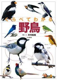 くらべてわかる 野鳥 Kinoppy電子書籍ランキング