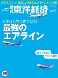 成田空港第3ターミナル バスの画像