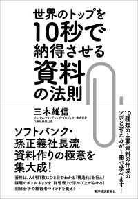 世界のトップを10秒で納得させる資料の法則 Kinoppy電子書籍ランキング