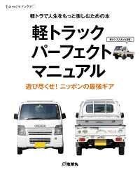 軽トラック パーフェクト マニュアル ― 軽トラで人生をもっと楽しむための本 Kinoppy電子書籍ランキング