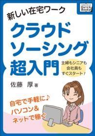紀伊國屋書店BookWebで買える「新しい在宅ワーク クラウドソーシング超入門 — 主婦もシニアも会社員もすぐスタート!」の画像です。価格は324円になります。