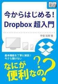 紀伊國屋書店BookWebで買える「今からはじめる! Dropbox 超入門」の画像です。価格は213円になります。