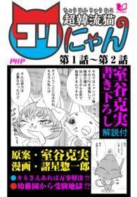 紀伊國屋書店BookWebで買える「超韓流猫コリにゃん 第1話?第2話」の画像です。価格は199円になります。