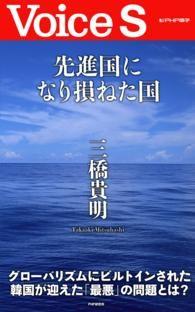 紀伊國屋書店BookWebで買える「先進国になり損ねた国 【Voice S】」の画像です。価格は199円になります。
