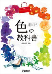 色の教科書 Kinoppy電子書籍ランキング