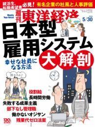 紀伊國屋書店BookWebで買える「週刊東洋経済 2015年5月30日号」の画像です。価格は600円になります。