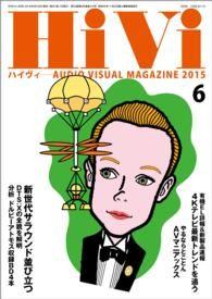 紀伊國屋書店BookWebで買える「HiVi (ハイヴィ 2015年 6月号」の画像です。価格は1,080円になります。