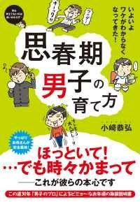 思春期男子の育て方 Kinoppy電子書籍ランキング