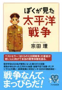 ぼくが見た太平洋戦争 Kinoppy電子書籍ランキング