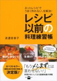 レシピ以前の料理練習帳 ネットレシピでうまく作れない、を解決! Kinoppy電子書籍ランキング