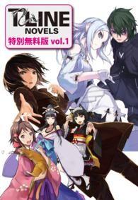 T-LINEノベルス特別無料版vol.1/T-LINEノベルス編集部 Kinoppy電子書籍