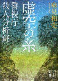 虚空の糸 警視庁殺人分析班/ Kinoppy電子書籍