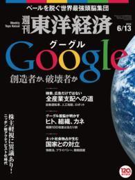 紀伊國屋書店BookWebで買える「週刊東洋経済 2015年6月13日号」の画像です。価格は600円になります。