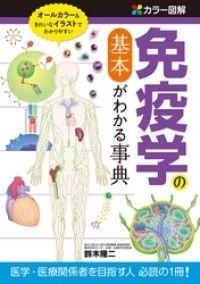 カラー図解 免疫学の基本がわかる事典 Kinoppy電子書籍ランキング