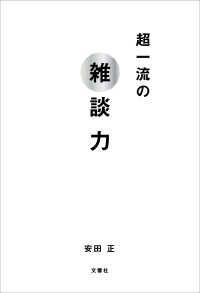 超一流の雑談力 Kinoppy電子書籍ランキング