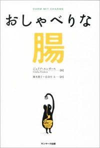 おしゃべりな腸 Kinoppy電子書籍ランキング