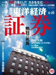 紀伊國屋書店BookWebで買える「週刊東洋経済 2015年6月20日号」の画像です。価格は600円になります。