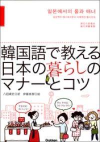 韓国語で教える 日本の暮らしのマナーとコツ Kinoppy電子書籍ランキング