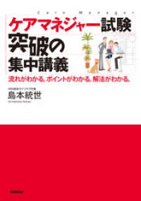 ケアマネジャー試験突破の集中講義 Kinoppy電子書籍ランキング