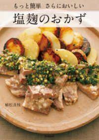 もっと簡単さらにおいしい塩麹のおかず Kinoppy電子書籍ランキング
