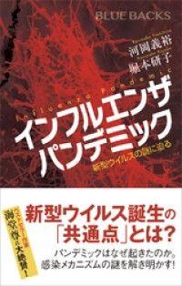インフルエンザ パンデミック 新型ウイルスの謎に迫る Kinoppy電子書籍ランキング